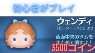 【ツムツム】ウェンディで3500コインを稼いだプレイ動画を紹介!【ウェンディ】