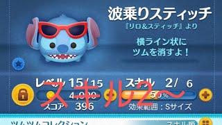 ブルー動画【ツムツム】355【今日のツム81】