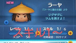 ブルー動画【ツムツム】359【今日のツム85】