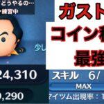 【ツムツム】コイン稼ぎ最強ガストン3回プレイ動画!9000枚over 2回!スキル6まで大変だけど、価値がありすぎる…!