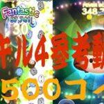 【ツムツム】ジェダイルークスキル4 参考動画!