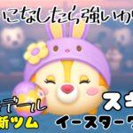 【ツムツム】4月の新ツム!「イースタークラリス」【初見プレイ】