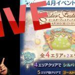 【ツムツム】4月のライブ【ドスエ】