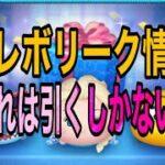 【ツムツム】4月第一弾セレクトボックスリーク情報!まさかのあのツムが復活!!!【セレクトボックス】