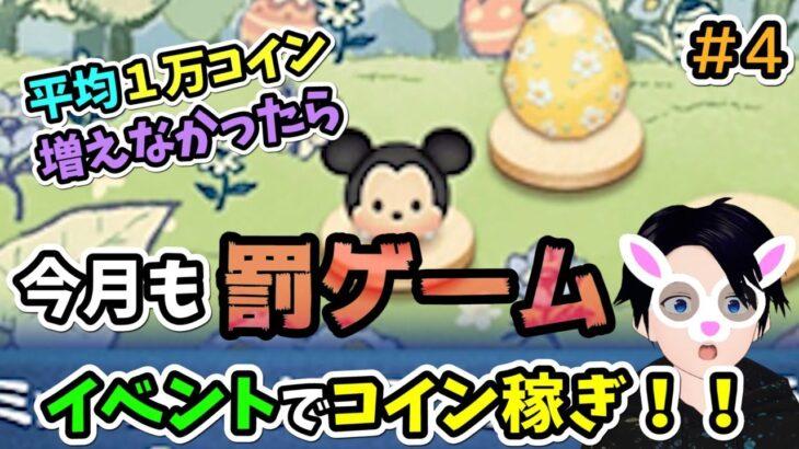 【ツムツム】イベントで罰ゲーム!今月も平均1万コイン稼げないと罰ゲーム!!#4