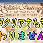 【ツムツム】4月イベント全部クリアするまで終わりません?