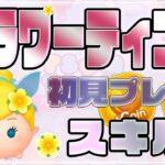 【ツムツム】4月新ツム! フラワーティンク スキル1 初見プレー!