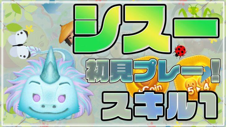 【ツムツム】4月新ツム! シスー スキル1 初見プレー!