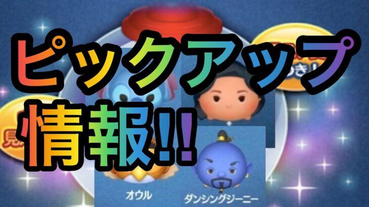 【ツムツム】ピックアップガチャ最新情報!4月第1弾