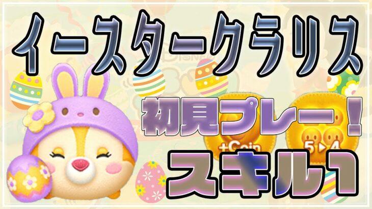 【ツムツム】4月新ツム!イースタークラリス チャーム スキル1 初見プレー!