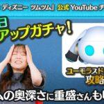 【ツムツム】4/13発売開始!!見たことない!!巨大ボムでユーモラスドロッセルを攻略!重盛さんと最速ピックアップガチャ公開。