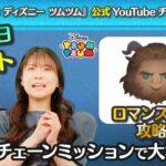 【ツムツム】4/19開始のセレクトBOXを公開!!注意点は主に2つ!!今回はロマンス野獣の攻略法を紹介!!
