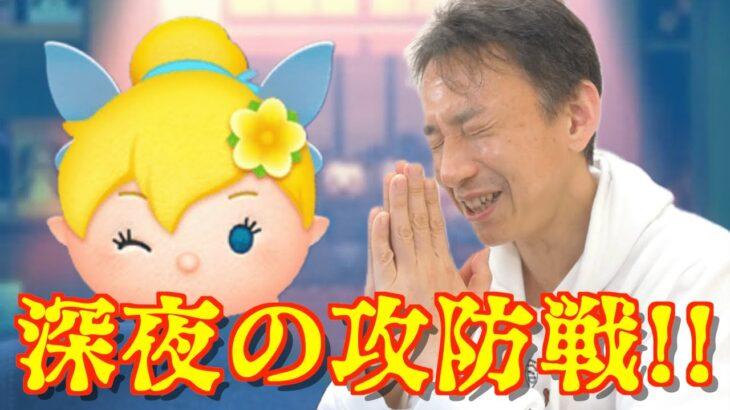 【ツムツム】#425 無課金フルコンプリートへの道!! 深夜の攻防!フラワーティンク!!