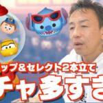 【ツムツム】#427 無課金フルコンプリートへの道!! ガチャ多すぎ!! ピックアップ&セレクトBOX2本立て!!