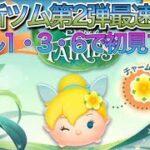 【ツムツム】4月新ツム第2弾最速LIVE!スキル1・3・6で初見プレイ!