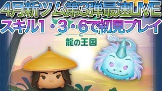 【ツムツム】4月新ツム第3弾最速LIVE!スキル1・3・6で初見プレイ!