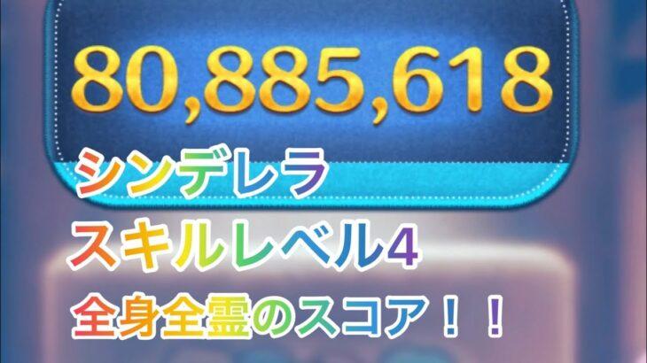 ツムツム シンデレラ スキレベ4で8千万越え!!!😚#シンデレラ #ツムツム
