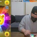 【ゲーム】#48 ツムツム何点取れるか!プーさん編!