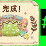 【ツムツム】4月のイベント「イースターフェスティバル」をプレイPart2