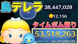 【ツムツム】シンデレラ&青い鳥で5000万スコア!運ゲー