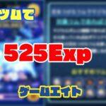 【ツムツム】白色のツムで525Exp稼ぐ方法【ゲームエイト】
