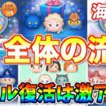 【海外版】雪エル復活確定!!スキルチケット5枚ゲット可能!4月全体の流れを全て紹介!【ツムツム】