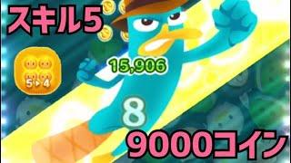 【5→4のみ】エージェントPスキル5 9000コイン【ツムツム】