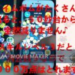 【ツムツム】シンデレラ解説動画 手元あり スキル5【iPhone7】