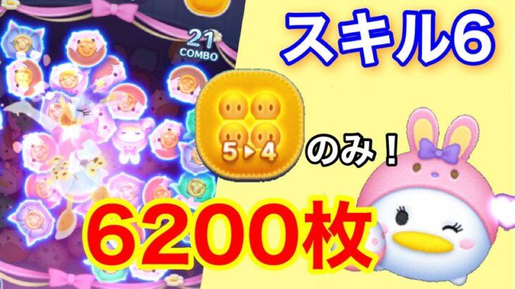【ツムツム】イースターデイジー(スキル6) コイン稼ぎ!