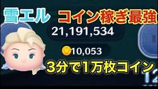 【ツムツム】コイン稼ぎ最強ツム雪エルスキル6 コイン1万枚