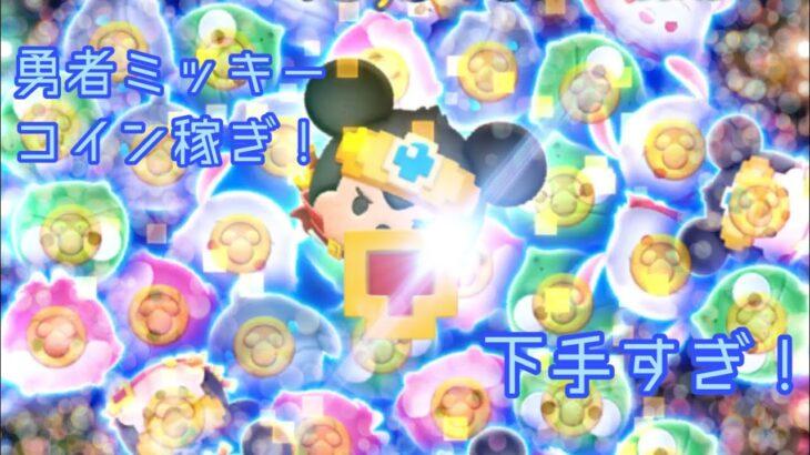【ツムツム】勇者ミッキー スキル6    1番大好きなツム!