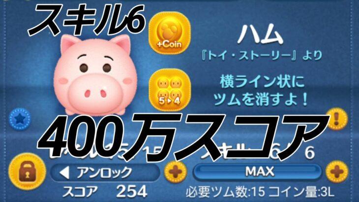 ツムツム  ハム スキル6 400万スコア コイン数4000〜6000