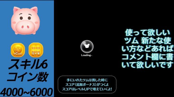 ツムツム ハム スキル6 400万スコア コイン数4000〜6000(大体)