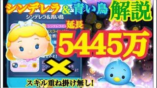 【ツムツム】シンデレラ&青い鳥 スキル6 延長5445万 プレイ解説!