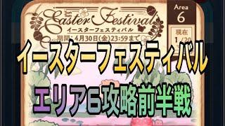 【ツムツム】イースターフェスティバルイベント!エリア6攻略前半戦!【一緒にイベントやろう】