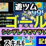 【ツムツム 】999コンボ マラソン大会シンデレラ スキル6遊ツム