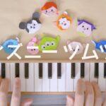 【サロン ド トイピアノ】 ディズニー ツムツム タイトル曲 【作業用BGM】 カワイ ミニピアノ おもちゃピアノ
