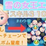 【ツムツム】雪の女王エルサ[セレクトBOX] スキル3,スコア1000万!ショートチェーンでタイムボム量産型プレイ!!!