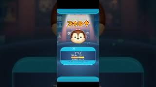 【ツムツム】パピネスBOXコンプリート