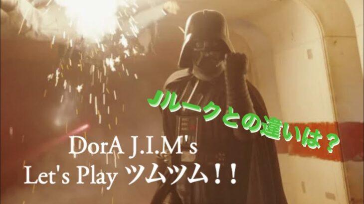 【ツムツム】DorA J.I.MのLet's Play ツムツム!!(iPhone)ジェダイルークとの違いとは?似たスキルのダースベイダー(スキル1)をプレイしてみて検証!!