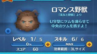 ツムツム ロマンス野獣 スキルレベルMAX