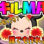 【ツムスタ】誰でも報酬ツムスキルMAX!!エールミニー使ってみた!