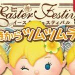イースターフェスティバル★Part1★(ツムツム4月イベント)★YouTubeライブ#620【ツムツム│Seiji@きたくぶ】
