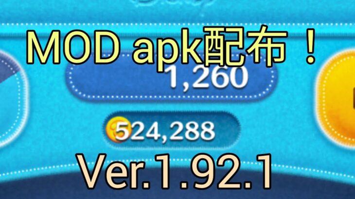 最新【Ver.1.92.1】ツムツム Android専用コイン倍率 MODapk配布!