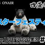 【YouTube LIVE】#115 ツムツム生放送!イースターフェスティバル