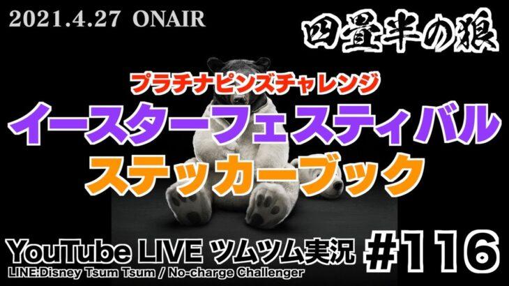 【YouTube LIVE】#116 ツムツム生放送!イースターフェスティバル&ステッカーブック