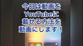 ツムツム ガストン YouTubeアップロード方法 今日の出来事⑦
