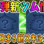 【新ツム情報】登場日確定!特殊スキルが来る予感!!【ツムツム】