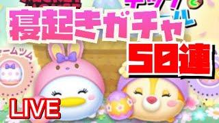 【ツムツム】ガチ寝起きガチャ!50連♡初見さん大歓迎!