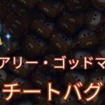 【ツムツム チート】フェアリー・ゴッドマザー シンデレララッシュバグ